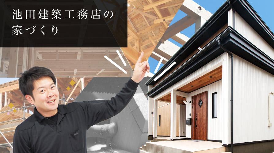 池田建築工務店の家づくり